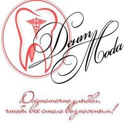 Семейная стоматология, Стоматологическая клиника Дент Мода.